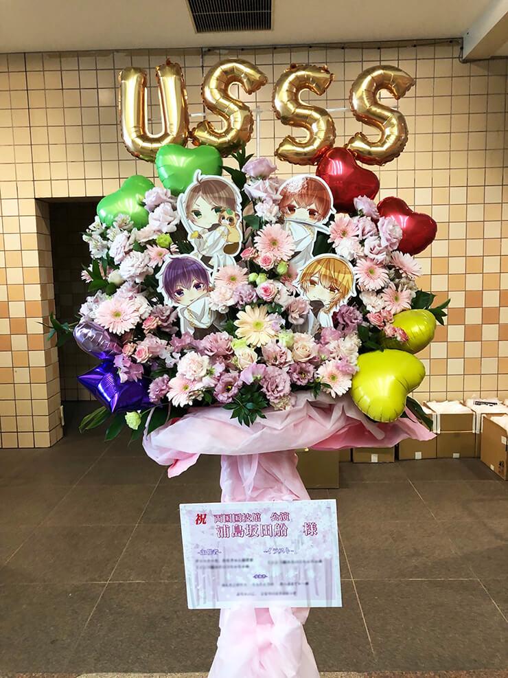 両国国技館 浦島坂田船様のライブ『Springtour 斬~ZAN~』公演祝いバルーンスタンド花