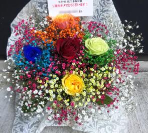 マイナビBLITZ赤坂 オメでたい頭でなにより様のライブ公演祝い楽屋花
