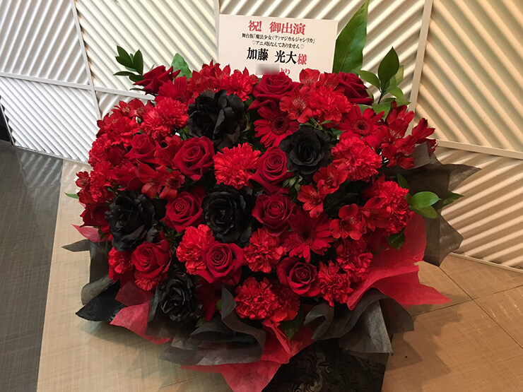 CBGKシブゲキ!! 加藤光大様の舞台出演祝い花