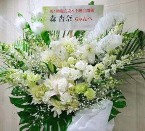 中目黒SPACE D 森杏奈様の物販完売&上映会開催祝いスタンド花