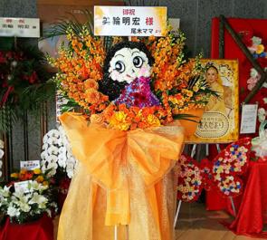 新国立劇場 尾木ママ様から美輪明宏様への舞台『毛皮のマリー』公演祝い『みわちゃま』モチーフフラスタ