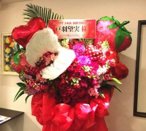 GINZA Lounge ZERO ハコイリ♡ムスメ 戸羽望実様のバースデーライブ公演祝いフラスタ