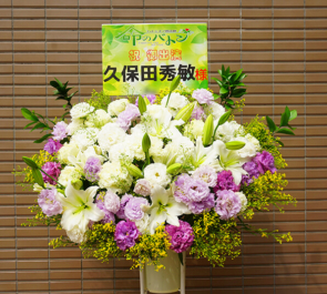 R'sアートコート 久保田秀敏様の朗読劇出演祝いスタンド花
