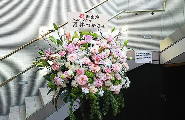 ワーサルシアター八幡山劇場 荒井つかさ様の舞台『ネムリメグル』出演祝いコーンスタンド花