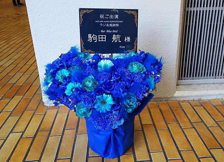 サンパール荒川 駒田航様のラジ友感謝祭出演祝い花