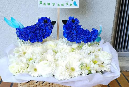 サンパール荒川 Bar Blue Bird 駒田航様&深町寿成様のラジ友感謝祭出演祝い花