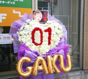 池袋EDGE GAKU(FEST VAINQUEUR)様のワンマンライブ公演祝い【01】モチーフフラスタ