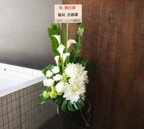 Bunkamuraシアターコクーン 稲垣吾郎様の舞台出演祝い籠スタンド花