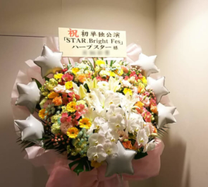 浅草六区ゆめまち劇場 ハープスター様のライブ公演祝いフラスタ