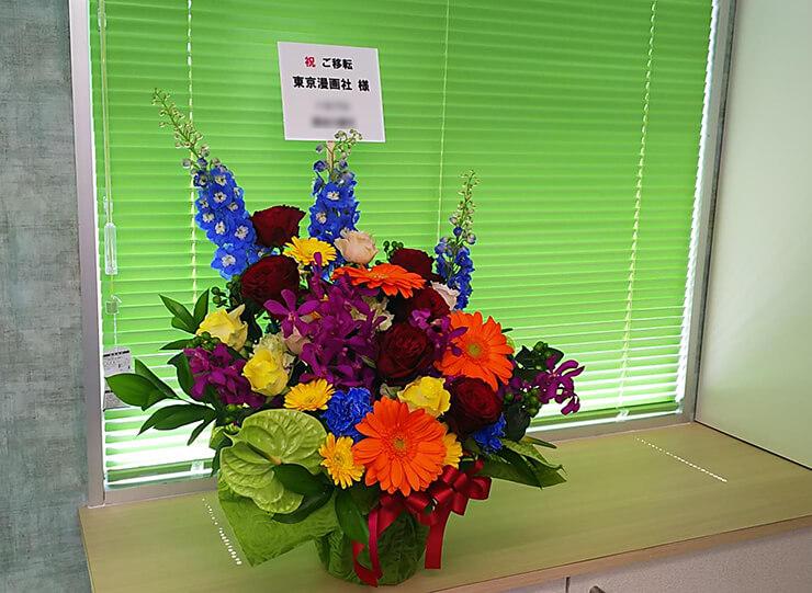 神田神保町 東京漫画社様の移転祝い花