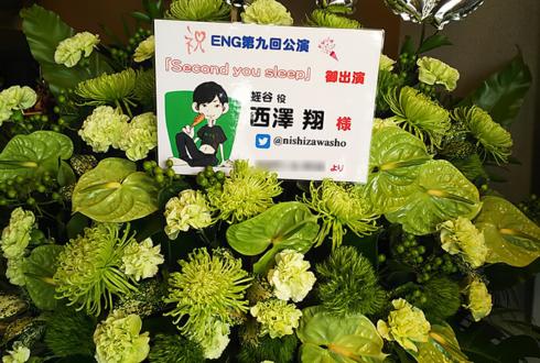 日暮里d-倉庫 西澤翔様の舞台出演祝いアイアンスタンド花