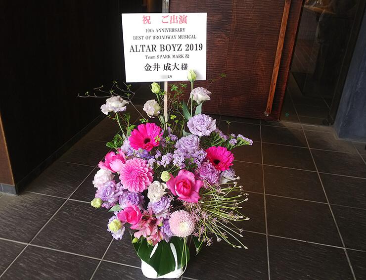 品川ステラボール 金井成大様のミュージカル「ALTAR BOYZ 2019」出演祝い花