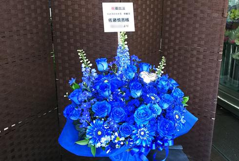 新宿シアターモリエール 佐藤慎亮様の舞台出演祝い花