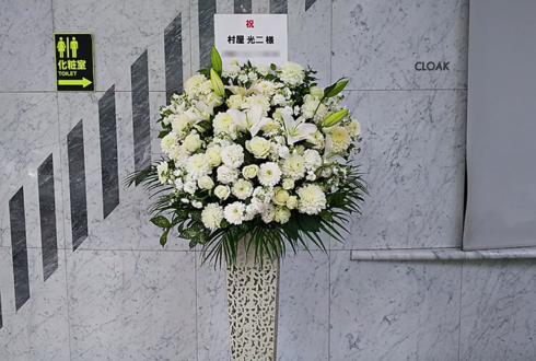新宿ReNY 村屋光二様のライブ公演祝いアイアンスタンド花