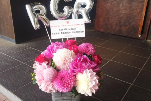 ニッポン放送 Run Girls, Run!様のオールナイトニッポンi公開収録&お見送り会祝い花