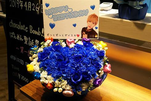 東京カルチャーカルチャー *ChocoLate Bomb!! ぱんめん様の聖誕祭祝い花