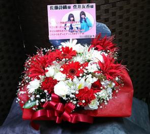 幕張メッセ 欅坂46 佐藤詩織様&菅井友香様の握手会祝い花