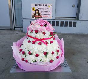 幕張メッセ 欅坂46長沢菜々香様の握手会祝い花 フラワーケーキ