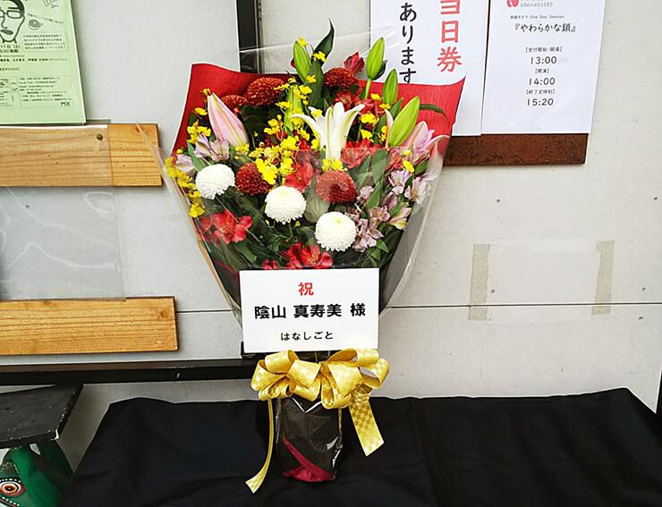 両国門天ホール 陰山真寿美様の朗読劇『やわらかな鎖』出演祝い花束
