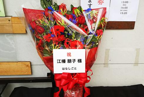 両国門天ホール 江幡朋子様の朗読劇『やわらかな鎖』出演祝い花束