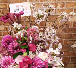Bunkamuraシアターコクーン 稲垣吾郎様の舞台出演祝い花
