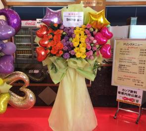 中野サンプラザホール 9nine様の活動休止ワンマンライブ公演祝い花束風スタンド花