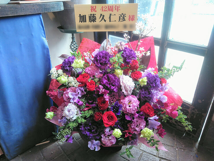江古田マーキー 加藤久仁彦様の42周年祝い&ワンマンライブ公演祝い花