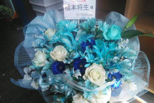 シアターグリーン 橋本将生様の舞台出演祝い花