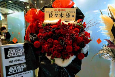 ニッショーホール 佐々木崇様のBASARA CLUB ファンミーティング2019春出演祝いフラスタ