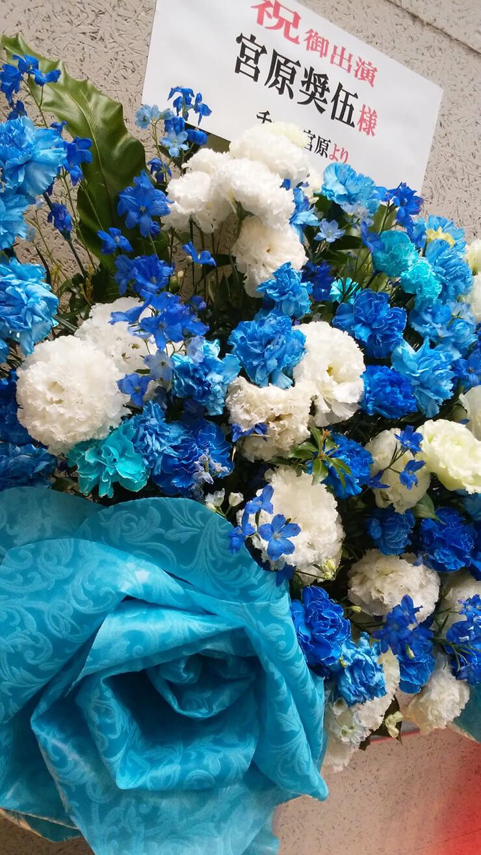 宮原奨伍様の舞台出演祝いアイアンスタンド花