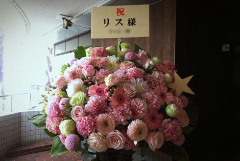 音楽実験室 新世界 RISU(安井久乃)様のデビューシングルリリーストーク&ライブ祝い花