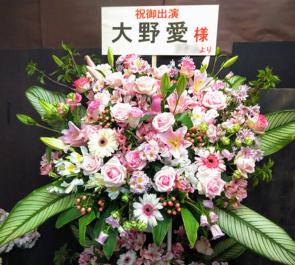 東京芸術劇場 大野愛様の舞台出演祝いスタンド花2段