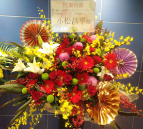 紀伊國屋サザンシアターTAKASHIMAYA 小松昌平様の朗読劇出演祝いアイアンスタンド花