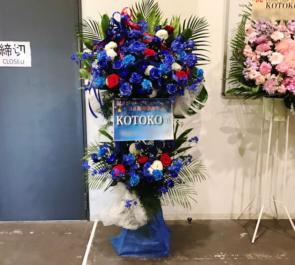 豊洲PIT KOTOKO様の15周年記念ライブ公演祝いスタンド花