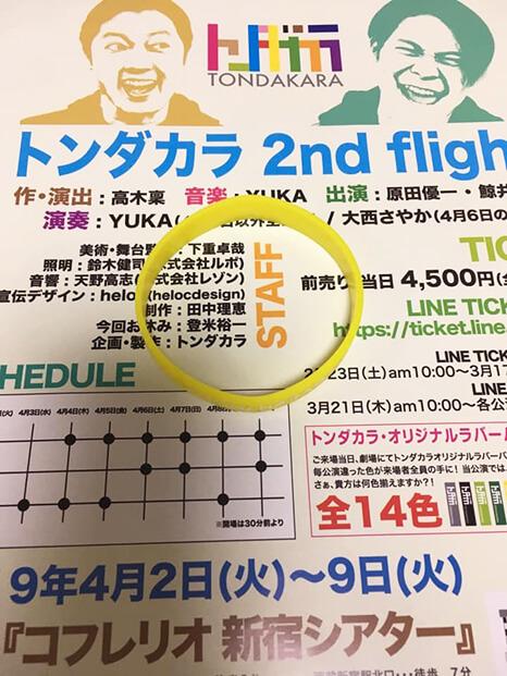 トンダカラ 2nd flight@コフレリオ新宿シアター