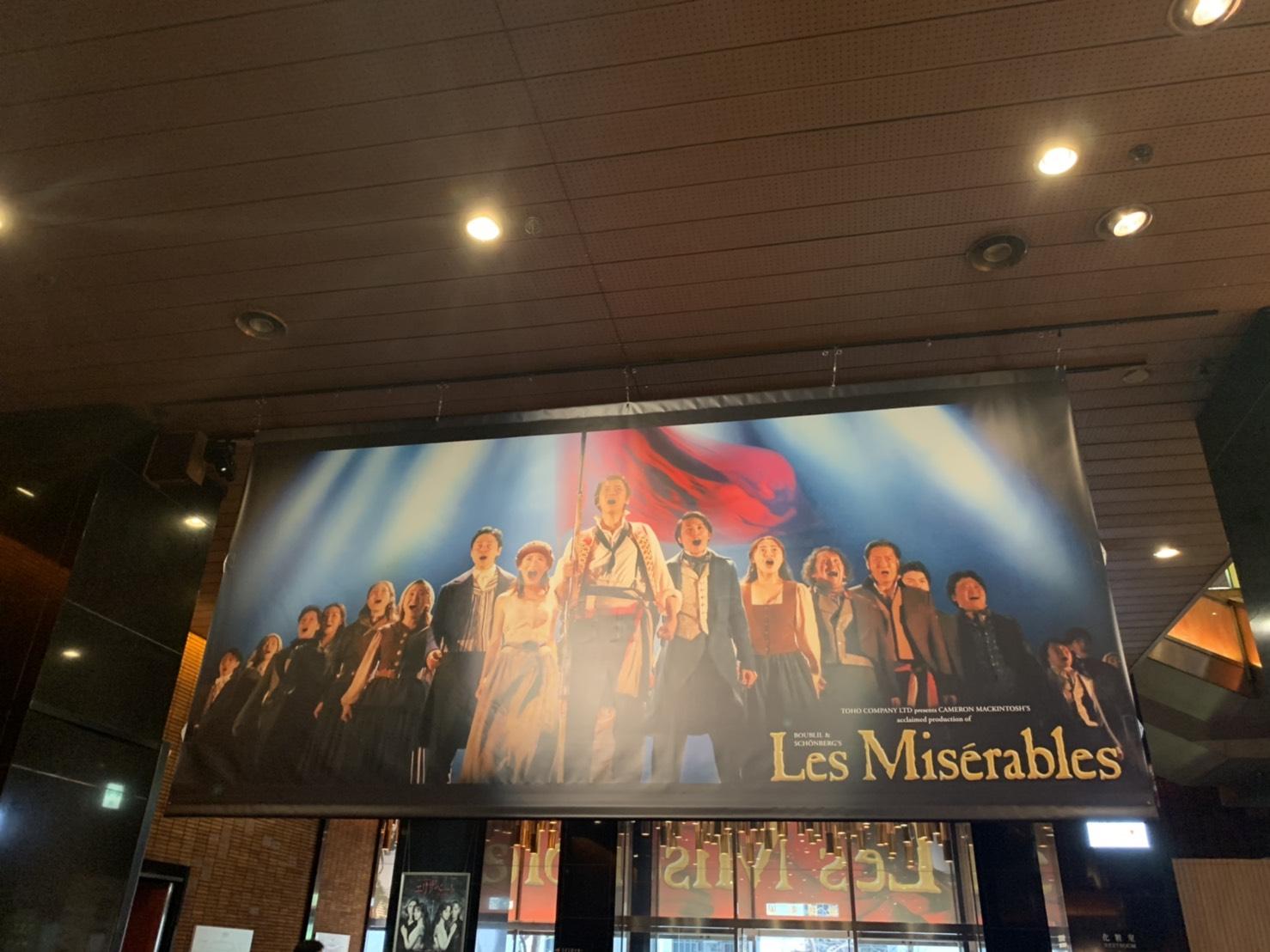 ミュージカル『レ・ミゼラブル』② @帝国劇場