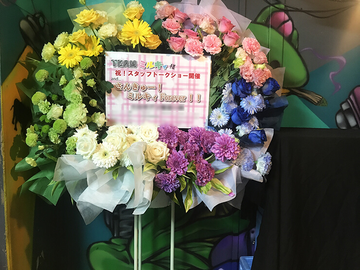 新宿ロフトプラスワン TEAM ミルキィ様のMILKYHOLMESスタッフトークショー開催祝いスタンド花