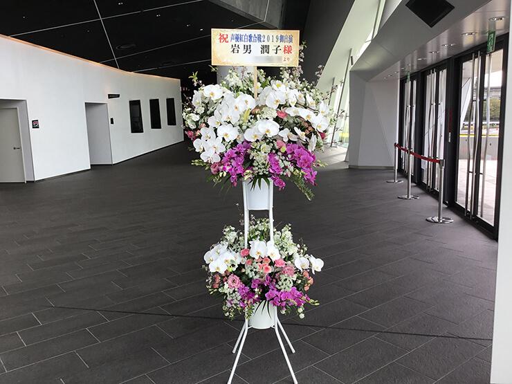 舞浜アンフィシアター 岩男潤子様の声優紅白歌合戦2019出演祝いスタンド花2段
