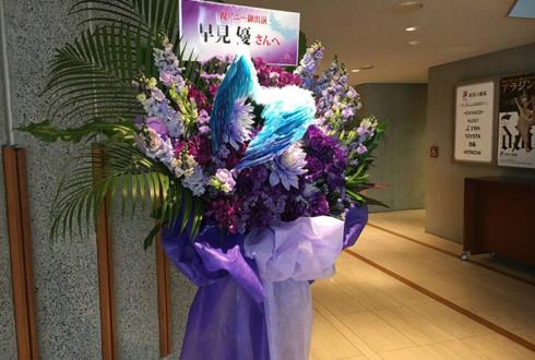 新国立劇場 早見優様のミュージカル『アニー』出演祝いフラスタ