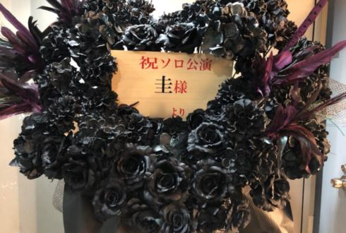 Mt.RAINIER HALL SHIBUYA PLEASURE PLEASURE 圭(BAROQUE)様のソロライブ公演祝いスタンド花