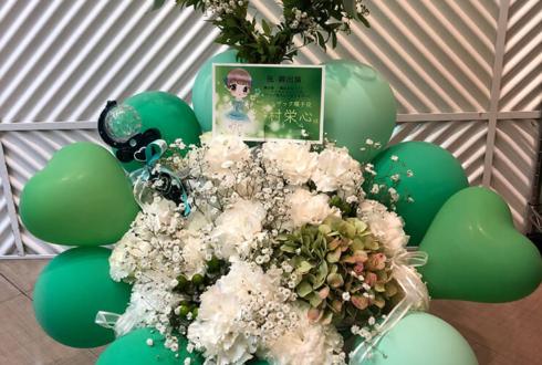 CBGKシブゲキ!! 筆村栄心様の舞台出演祝い花