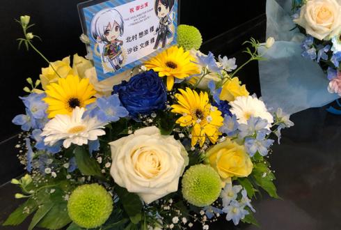 さいたまスーパーアリーナ 北村想楽役 汐谷文康様のTHE IDOLM@STER SideM出演祝い花