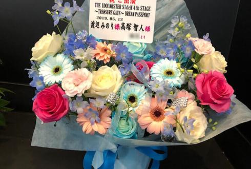 さいたまスーパーアリーナ Beit渡辺みのり役 高塚智人様のTHE IDOLM@STER SideM出演祝い花
