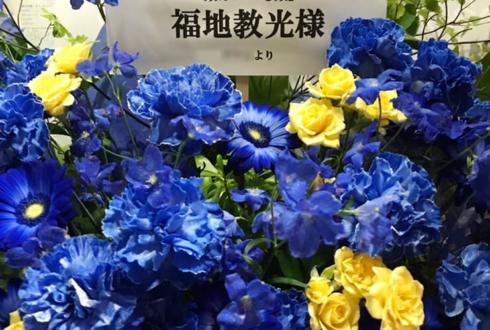 花まる学習会王子小劇場 福地教光の舞台「殿はいつも殿」ゲスト出演祝い花