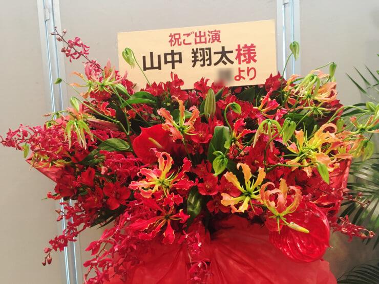 全労済ホール/スペース・ゼロ 山中翔太様の舞台出演祝い花束風スタンド花
