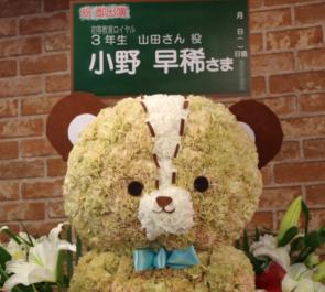 全労済ホール/スペース・ゼロ 小野早稀様の舞台出演祝いくまのぬいぐるみモチーフフラスタ
