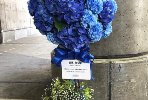 パシフィコ横浜 欅坂46長濱ねる様の握手会祝い花