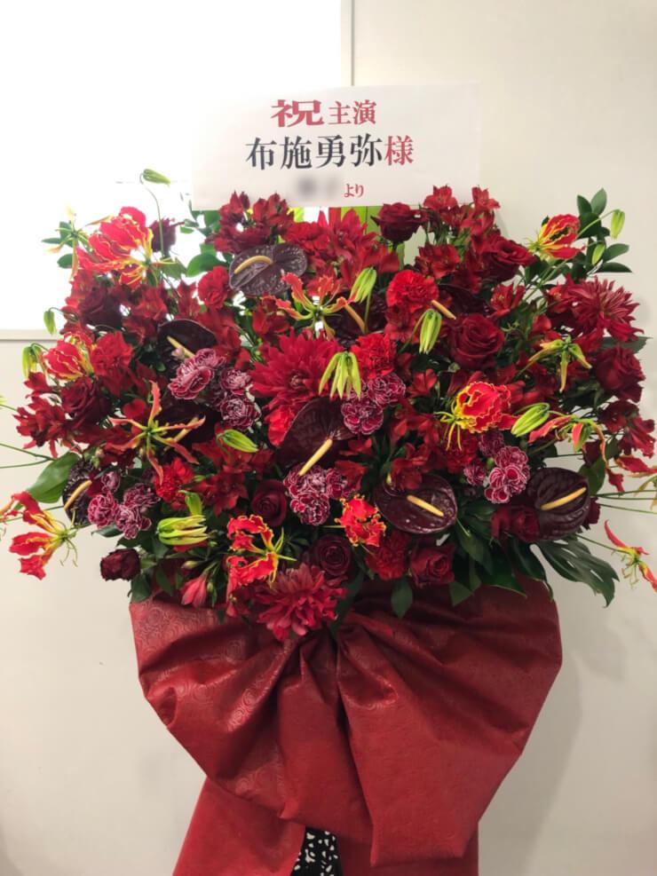 中目黒キンケロ・シアター 布施勇弥様の主演舞台「素敵なカミングアウト」公演祝いスタンド花