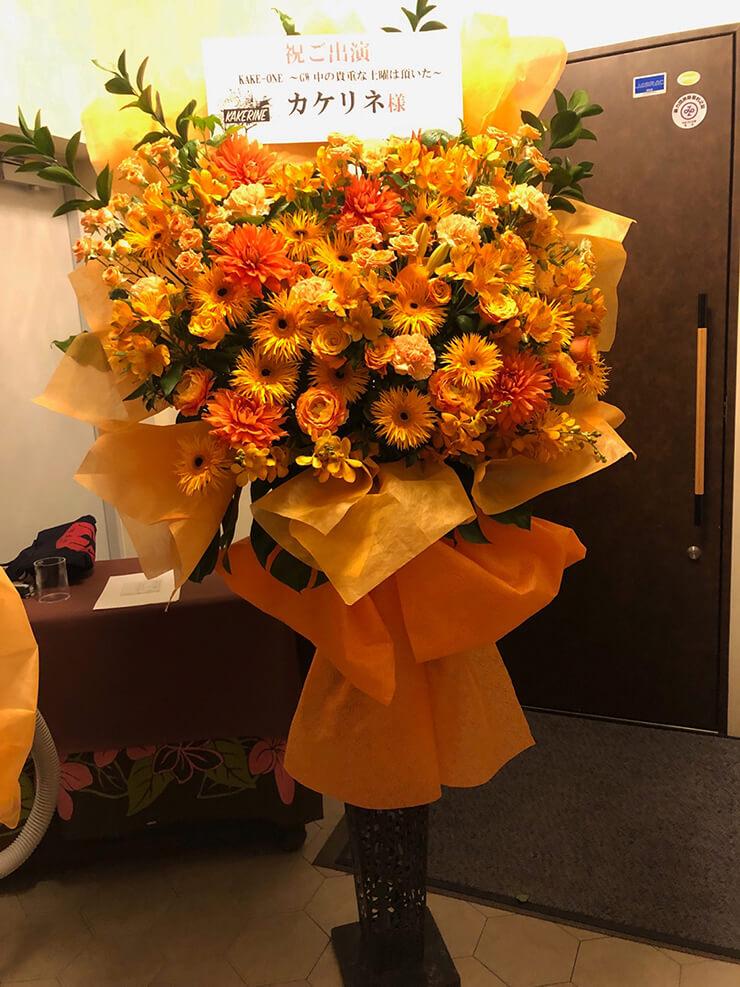 六本木BIRDLAND カケリネ様のワンマンライブ公演祝いスタンド花