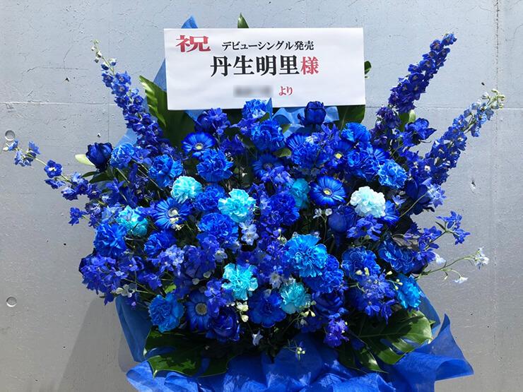 幕張メッセ 日向坂46二期生丹生明里様の握手会祝いスタンド花